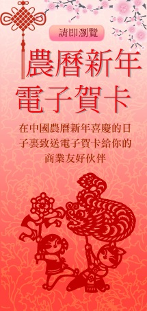 Chinese New Year e-cards